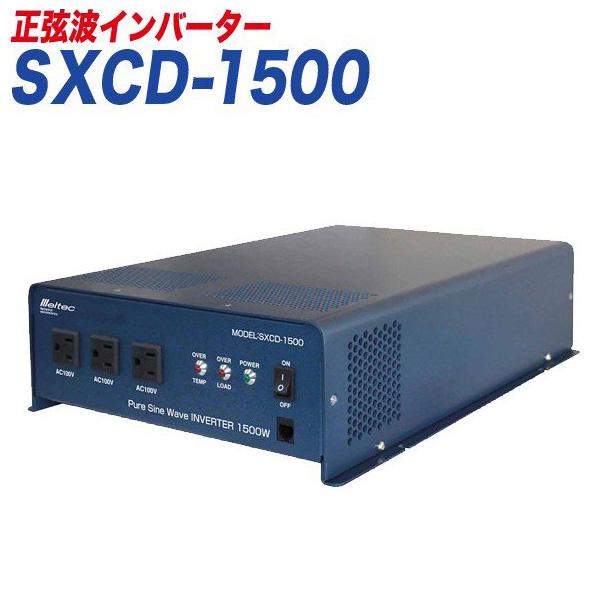 正弦波インバーター インバーター DC12V用 定格出力1500W 最大瞬間出力3000W SXCD-1500 大自工業/Meltec