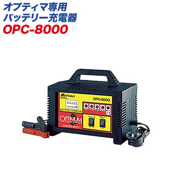 オプティマ専用バッテリー充電器 バッテリー充電器 OPTIMA イエロートップ/レッドトップ切替付き OPC-8000 大自工業/Meltec