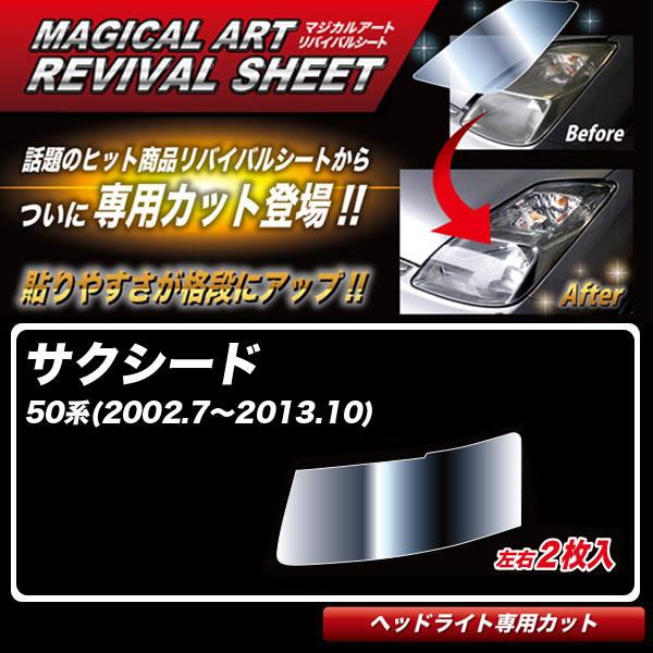 サクシード 50系(H14.7~H25.10) 車種別専用カット ヘッドライト用 透明感を復元 マジカルアートリバイバルシート MRSHD-T16 ハセプロ