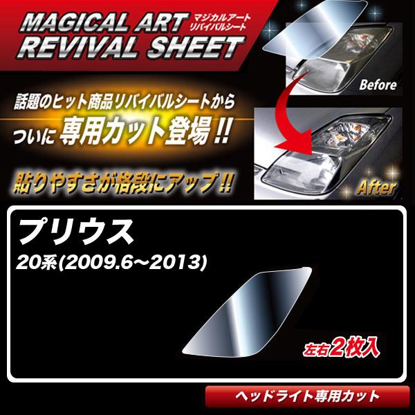 プリウス 20系(H21.6~H25) 車種別専用カット ヘッドライト用 透明感を復元 マジカルアートリバイバルシート MRSHD-T19 ハセプロ