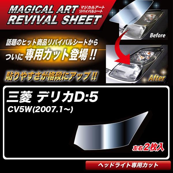 デリカD:5 CV5W(2007.1~) 車種別専用カット ヘッドライト用 透明感を復元 マジカルアートリバイバルシート MRSHD-M02 ハセプロ