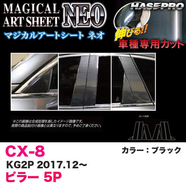 CX-8 KG2P H29.12~ カーボン調シート【ブラック】 マジカルアートシートNEO ピラー 5P MSN-PMA34 ハセプロ