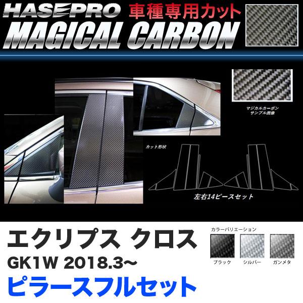 エクリプス クロス GK1W H30.3~ カーボンシート【ブラック/ガンメタ/シルバー】全3色 マジカルカーボン ピラー フルセット 7P ハセプロ