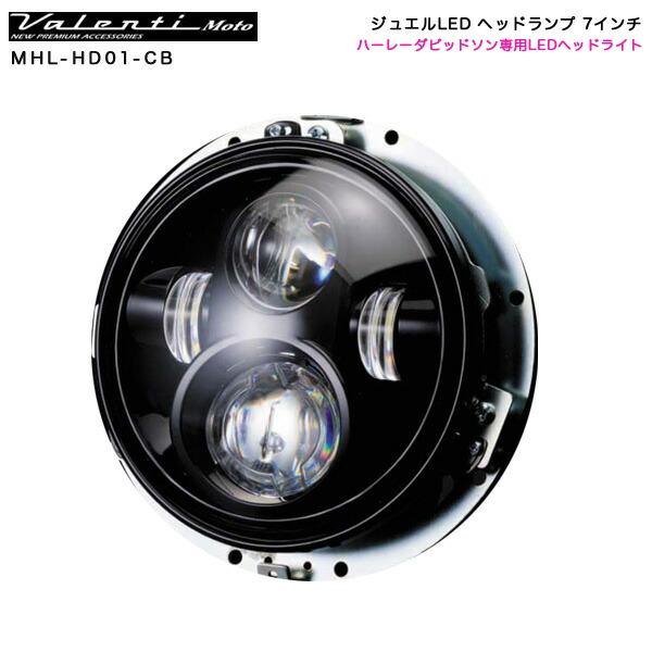 ハーレーダビッドソン専用LEDヘッドライト ジュエルLEDヘッドランプ 7インチ クリア/ブラック MHL-HD01-CB ヴァレンティ/Valenti Moto