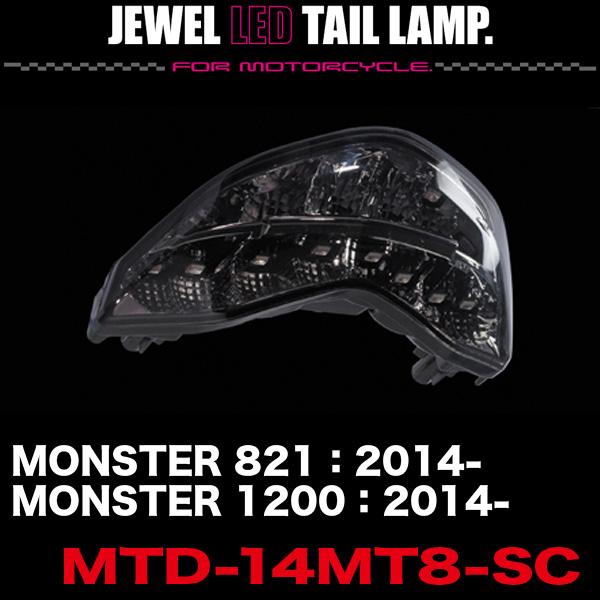 バイク用テールライト MONSTER821/1200 ジュエルLEDテールランプ ライトスモーク/クローム MTD-14MT8-SC ヴァレンティ/Valenti Moto