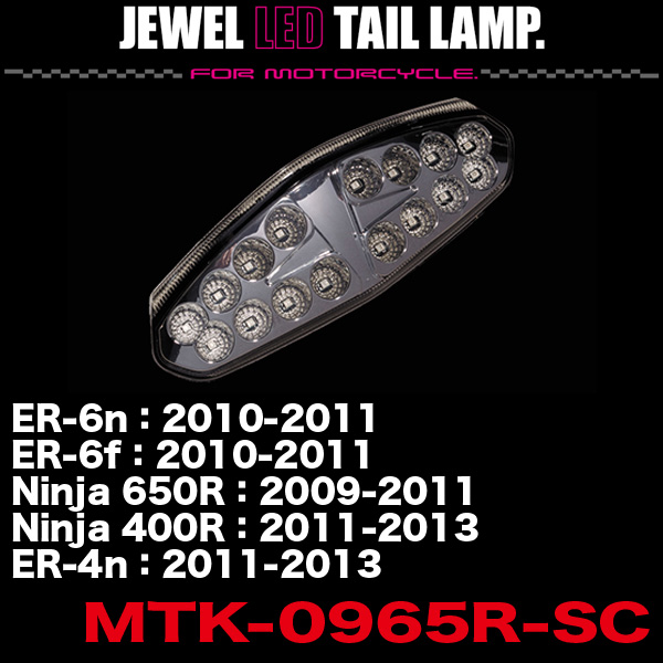バイク用 ER-6n/6f/4n/Ninja 650R/400R ジュエルLEDテールランプ ライトスモーク/クローム MTK-0965R-SC ヴァレンティ/Valenti Moto