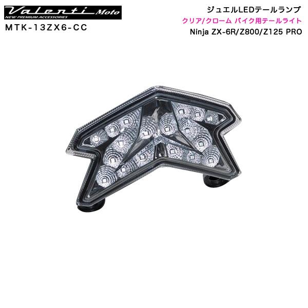 バイク用テールライト Ninja ZX-6R/Z800/Z125 PRO ジュエルLEDテールランプ クリア/クローム MTK-13ZX6-CC ヴァレンティ/Valenti Moto
