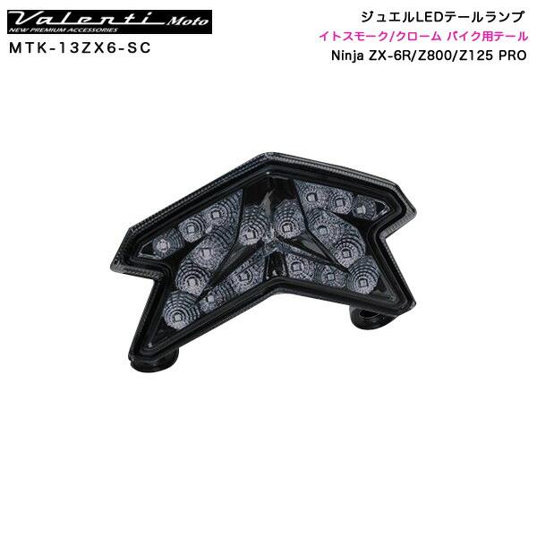 バイク用テール Ninja ZX-6R/Z800/Z125 PRO ジュエルLEDテールランプ ライトスモーク/クローム MTK-13ZX6-SC ヴァレンティ/Valenti Moto