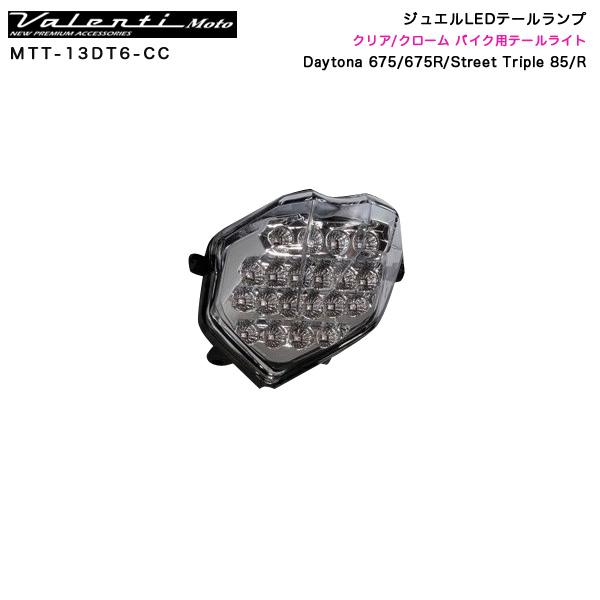 バイク用 Daytona 675/675R/Street Triple 85/R ジュエルLEDテールランプ クリア/クローム MTT-13DT6-CC ヴァレンティ/Valenti Moto