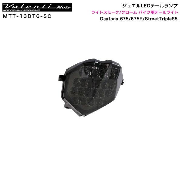 バイク Daytona 675/675R/StreetTriple85 他 ジュエルLEDテールランプ ライトスモーク/クローム MTT-13DT6-SC ヴァレンティ/Valenti Moto