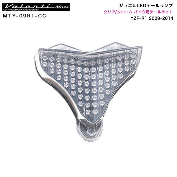 バイク用テールライト YZF-R1 2009-2014 ジュエルLEDテールランプ クリア/クローム MTY-09R1-CC ヴァレンティ/Valenti Moto