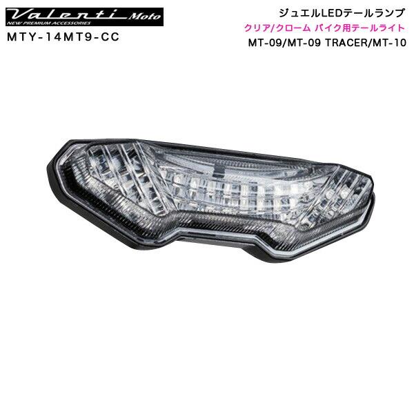 バイク用テールライト MT-09/MT-09 TRACER/MT-10 ジュエルLEDテールランプ クリア/クローム MTY-14MT9-CC ヴァレンティ/Valenti Moto