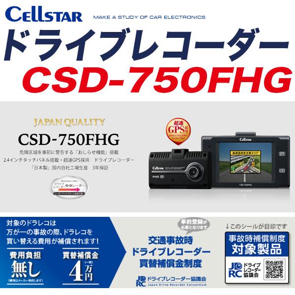 ドラレコ 2.4インチタッチパネル 12V/24V車 3Gセンサー 大容量16GB 3年保証 日本製 ドライブレコーダー CSD-750FHG セルスター/Cellstar