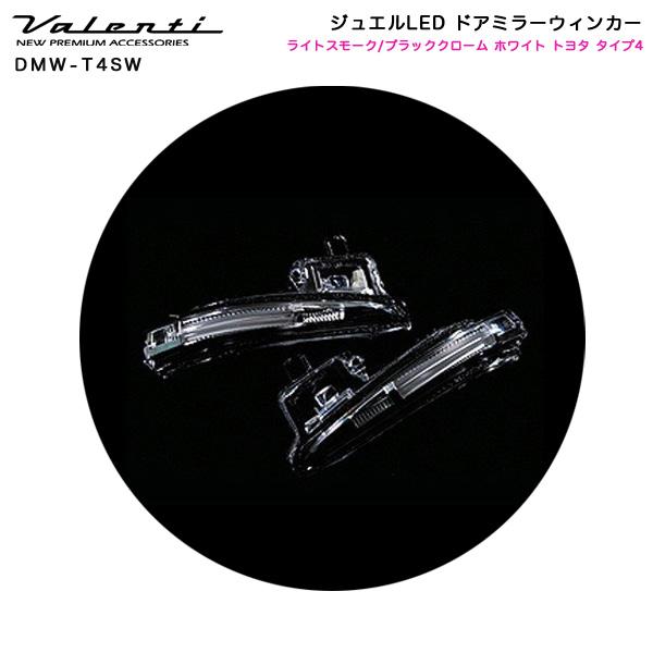 トヨタ タイプ4 ジュエルLED ドアミラーウィンカー ライトスモーク/ブラッククローム ホワイト DMW-T4SW ヴァレンティ/Valenti