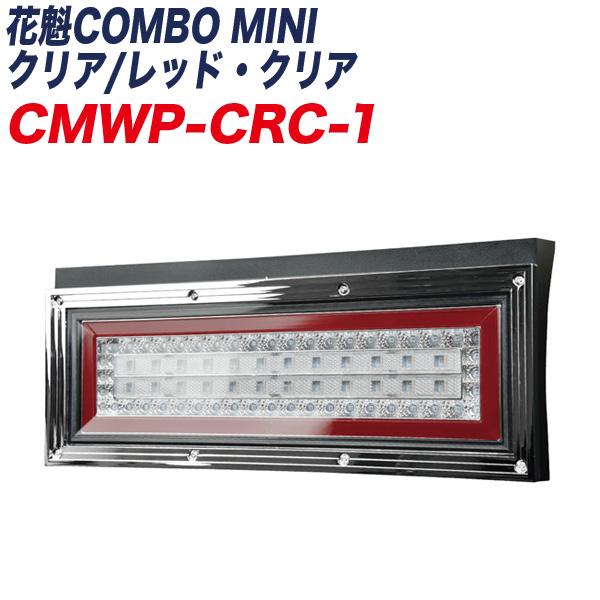 2トントラック用 LEDテールランプ 1年保証 保安基準適合品 花魁COMBO MINI クリア/レッド・クリア CMWP-CRC-1 OIRAN JAPAN