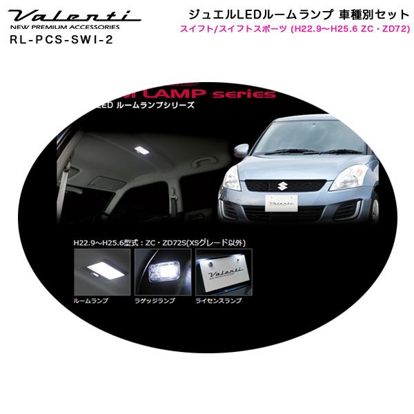 スイフト/スイフトスポーツ (H22.9~H25.6 ZC・ZD72) ジュエルLEDルームランプ 車種別セット RL-PCS-SWI-2 ヴァレンティ/Valenti