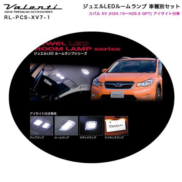 スバル XV (H24.10~H29.5 GP7) アイサイト付車 ジュエルLEDルームランプ 車種別セット RL-PCS-XV7-1 ヴァレンティ/Valenti