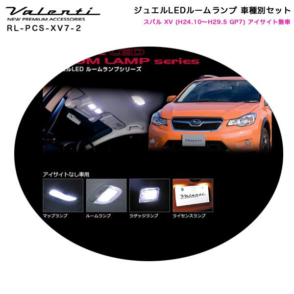 スバル XV (H24.10~H29.5 GP7) アイサイトなし車 ジュエルLEDルームランプ 車種別セット RL-PCS-XV7-2 ヴァレンティ/Valenti