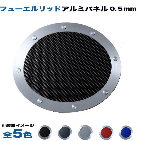 (全5色) マツダ RX-8 SE3P フューエルリッド ガソリン給油口 アルミパネル 0.5mm仕様 アルミパネル工房