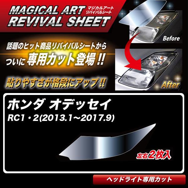 オデッセイ RC1・2(2013.1~2017.9) 車種別専用カット ヘッドライト用 透明感を復元 マジカルアートリバイバルシート MRSHD-H3 ハセプロ