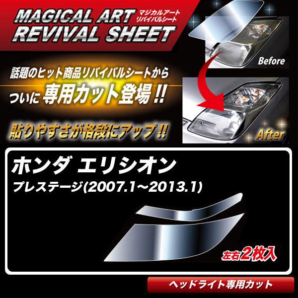 エリシオン プレステージ(2007.1~2013.1) 車種別カット ヘッドライト用 透明感復元 マジカルアートリバイバルシート MRSHD-H8 ハセプロ