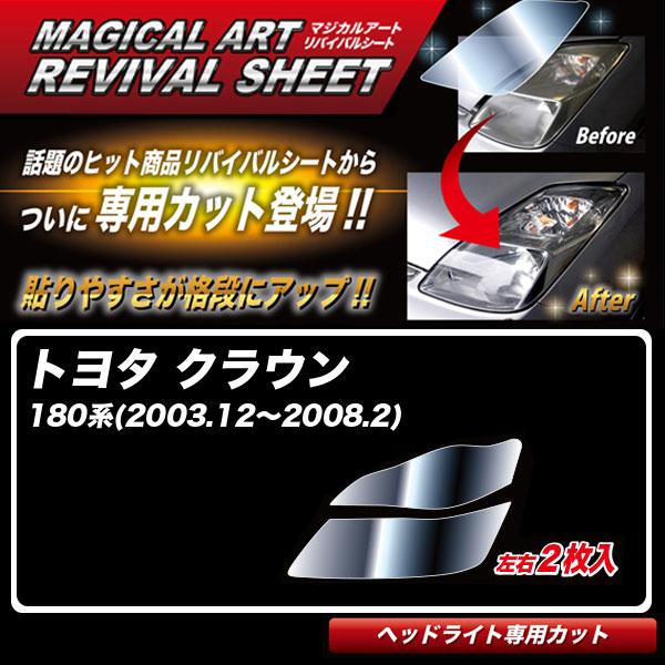 クラウン 180系(2003.12~2008.2) 車種別専用カット ヘッドライト用 透明感を復元 マジカルアートリバイバルシート MRSHD-T23 ハセプロ