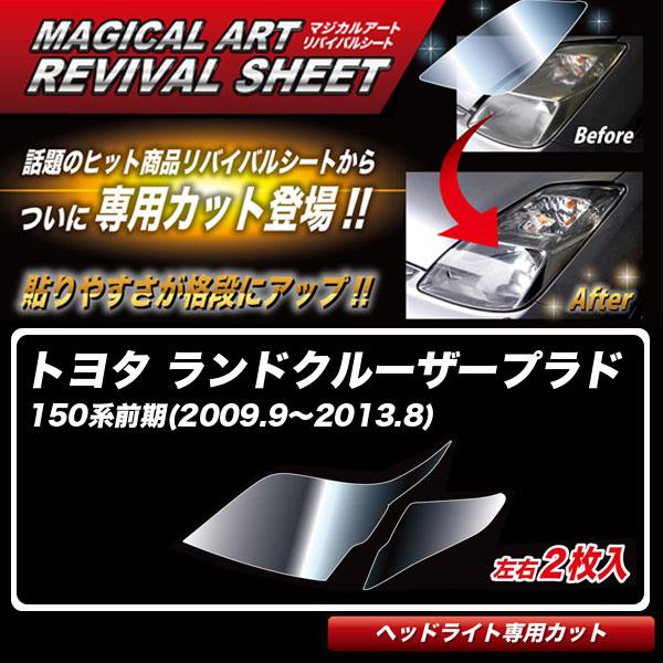 ランドクルーザープラド 150系前期(2009.9~2013.8) 車種別カット ヘッドライト用 マジカルアートリバイバルシート MRSHD-T31 ハセプロ