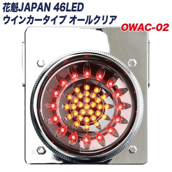 ブレーキ/スモール/ウインカー/テールランプ トラック用 46LED ウインカータイプ オールクリア OWAC-02 花魁