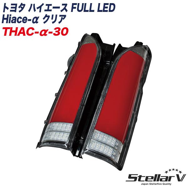 200系 テールランプ 平面発光 2年保証 トヨタ ハイエース FULL LED Hiace-α クリア THAC-a-30 ステラファイブ