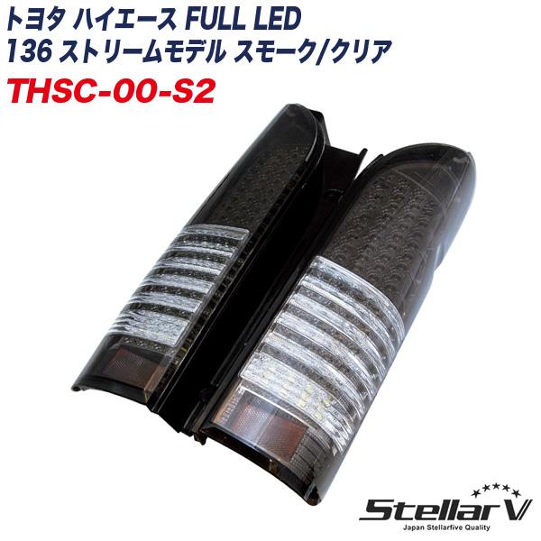 200系 テールランプ 流れるウィンカー トヨタ ハイエース FULL LED 136 ストリームモデル スモーク/クリア THSC-00-S2 ステラファイブ