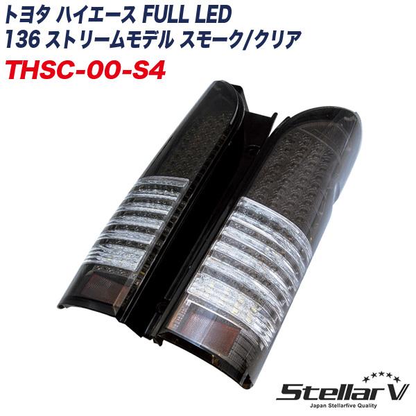 200系 テールランプ 流れるウィンカー トヨタ ハイエース FULL LED 136 ストリームモデル スモーク/クリア THSC-00-S4 ステラファイブ
