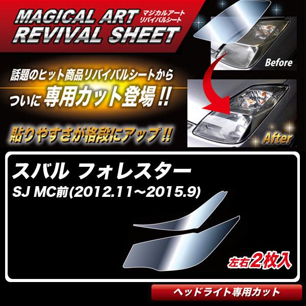 フォレスター SJ MC前(2012.11~2015.9) 車種別カット ヘッドライト用 透明感を復元 マジカルアートリバイバルシート MRSHD-S04 ハセプロ