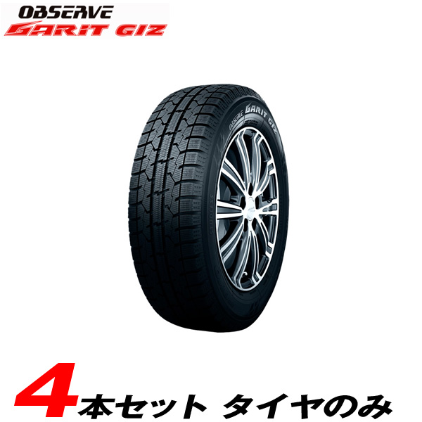 165/60R15 77Q 4本セット 15~16年製 スタッドレスタイヤ オブザーブ ガリットギズ GIZ トーヨータイヤ/TOYO