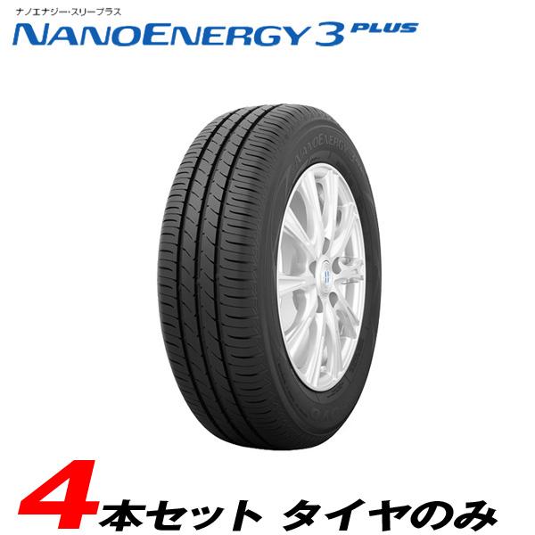 185/65R14 86S 4本セット 15~16年製 ラジアルタイヤ ナノエナジー3プラス トーヨータイヤ/TOYO