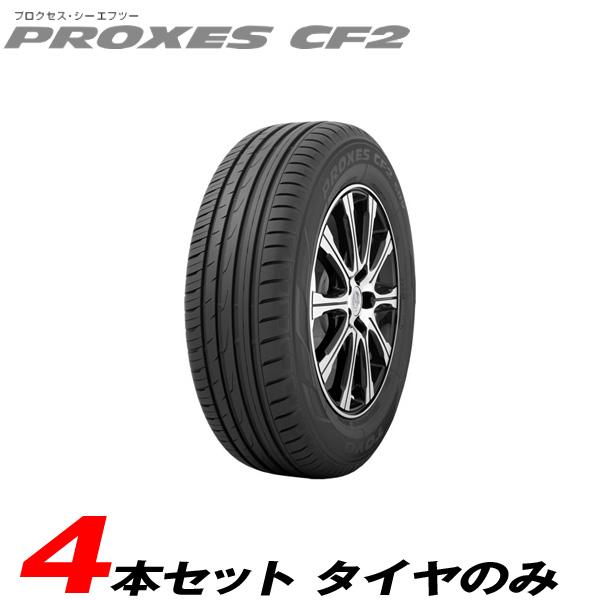 205/55R16 94V 4本セット 15~16年製 ラジアルタイヤ プロクセスCF2 トーヨータイヤ/TOYO