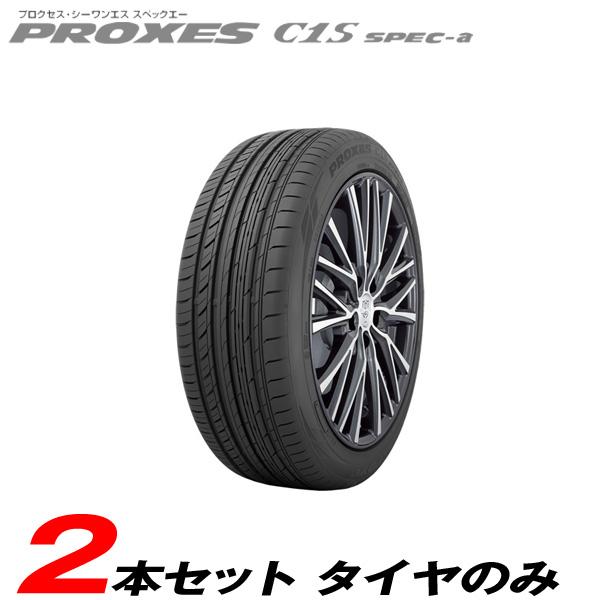 225/50R17 98W 2本セット 15~16年製 ラジアルタイヤ プロクセスC1S SPEC-a トーヨータイヤ/TOYO