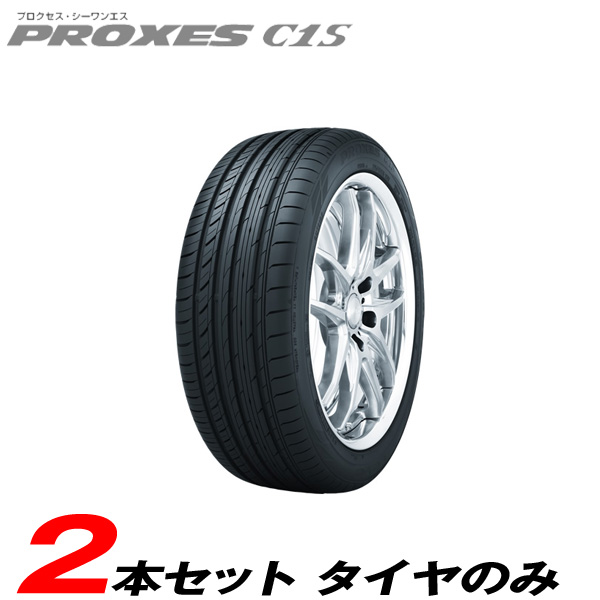 225/50R17 98W 2本セット 15~16年製 ラジアルタイヤ プロクセスC1S トーヨータイヤ/TOYO