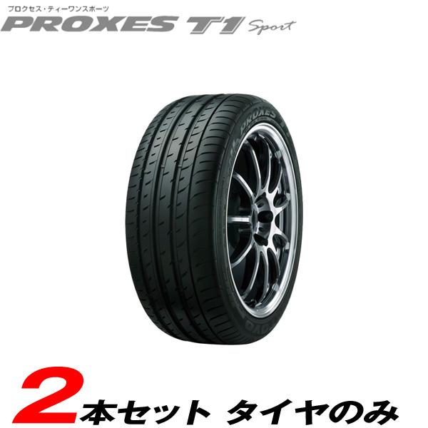 215/45ZR17 91W 2本セット 15~16年製 ラジアルタイヤ プロクセスT1スポーツ トーヨータイヤ/TOYO