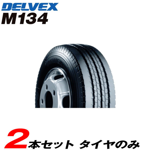 時間指定不可 225/70R16 117L 2本セット 15~16年製 小型トラック用タイヤ チューブレス デルベックスM134 トーヨー