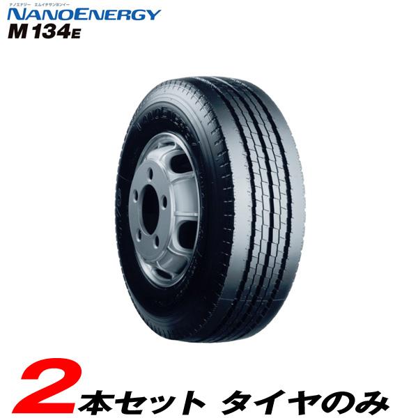 205/70R16 111L 2本セット 15~16年製 ラジアルタイヤ ナノエナジーM134E トーヨータイヤ/TOYO