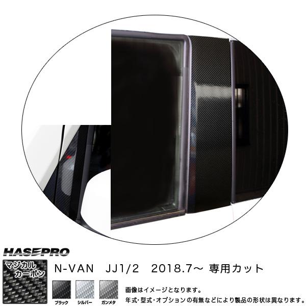 N-VAN JJ1/2 H30.7~ カーボンシート【ブラック/ガンメタ/シルバー】全3色 マジカルカーボン ピラーフルセット ハセプロ