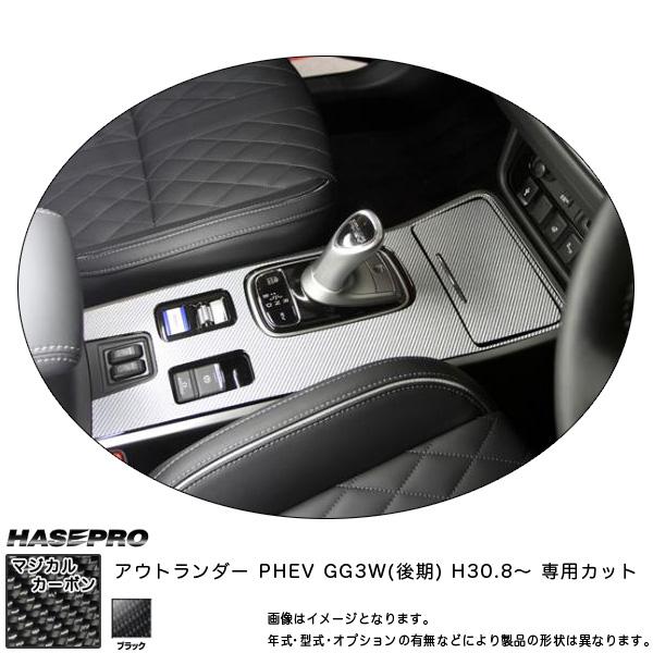アウトランダー PHEV GG3W(後期) H30.8~ カーボンシート【ブラック】 マジカルカーボン センターコンソール CCCM-5 ハセプロ