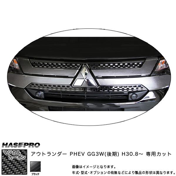 アウトランダー PHEV GG3W(後期) H30.8~ カーボンシート【ブラック】 マジカルカーボン フロントグリル CFGM-7 ハセプロ