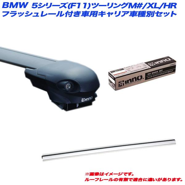 BMW 5シリーズ(F11)ツーリングM#/XL/HR H22.11~H29.6 フラッシュレール付 キャリア車種別セット XS400 + XB100Sx 2 + TR157 INNO/イノー