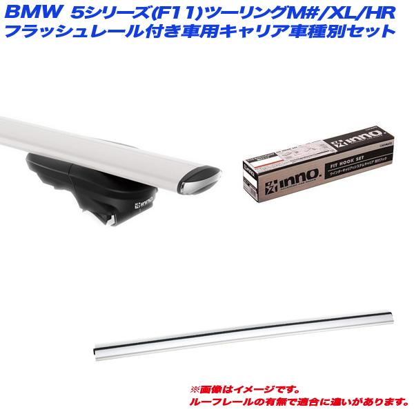 BMW 5シリーズ(F11)ツーリングM#/XL/HR H22.11~H29.6 フラッシュレール付 キャリア車種別セット XS450 + XB123Sx 2 + TR157 INNO/イノー