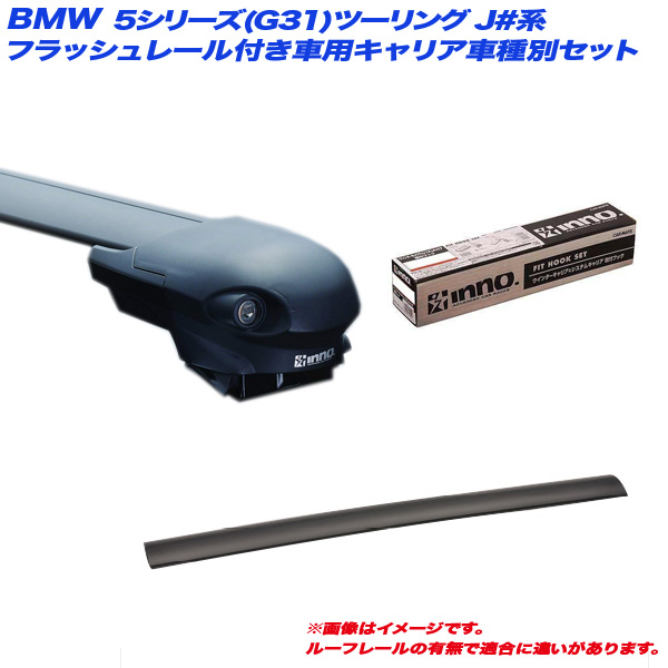 H29.6~ XB100 + 5シリーズ(G31)ツーリング INNO/イノー x BMW + TR157 XS400 フラッシュレール付車用 2 キャリア車種別セット J#系