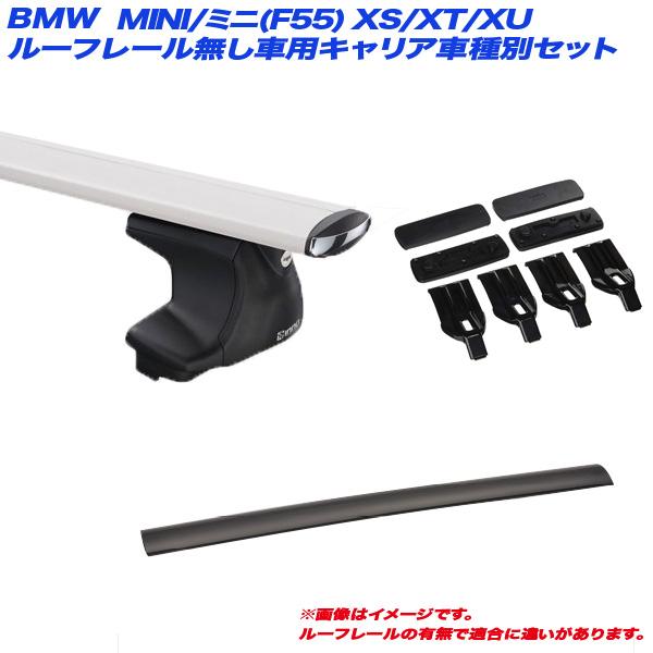 BMW MINI/ミニ(F55) XS/XT/XU H26.10~ 5ドア ルーフレール無し車用 キャリア車種別セット XS250 + XB130 x 2 + K463 INNO/イノー