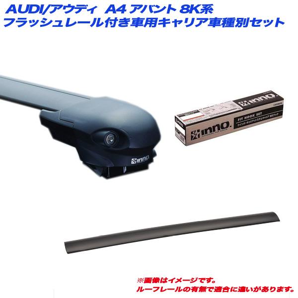 AUDI/アウディ A4 アバント 8K系 H20.8~H28.4 フラッシュレール付車用 キャリア車種別セット XS400 + XB100 x 2 + TR138 INNO/イノー