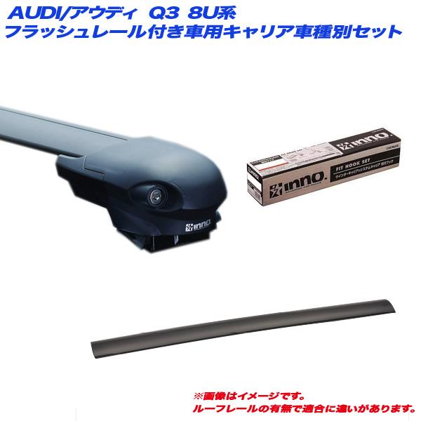 AUDI/アウディ Q3 8U系 H24.5~ フラッシュレール付車用 キャリア車種別セット XS400 + XB108 + XB100 + TR138 INNO/イノー