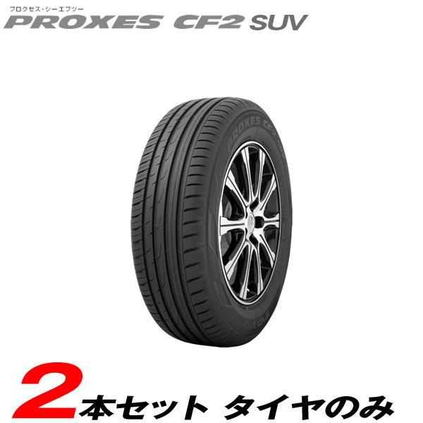 代引き 時間指定不可 235/65R18 106H 2本セット 15~16年製 ラジアルタイヤ プロクセスCF2 SUV トーヨー/TOYO